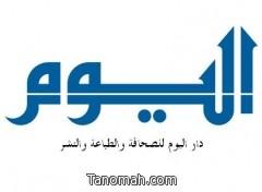 وزارة التربية تتهم صحيفة اليوم بالإساءة لمسئوليها وتعد بمقاضاتها