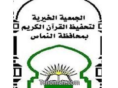 جمعية تحفيظ القرآن الكريم بالنماص تحتفل بإختتام دوراتها مساء اليوم