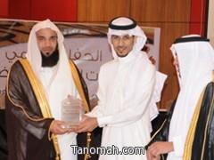 الجمعية الخيرية لتحفيظ القرآن الكريم بالنماص تكرم (صحيفة تنومة)