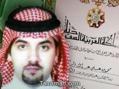 الشاب محمد علي الشهري قصة وفاء نادرة في زمن العقوق
