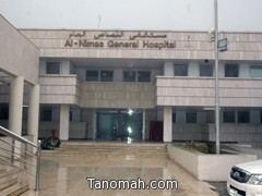 مواعيد الأطباء الزائرين لمستشفى النماص