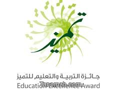 أسماء الفائزين والفائزات بجائزة التميز في التربية والتعليم