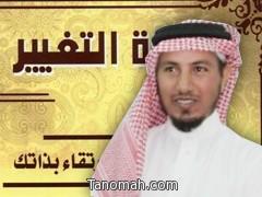 صدور كتاب(نافذة التغيير ) للأستاذ عبدالله الأكرمي