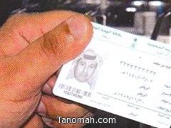 الأحوال المدنية : خمسة الاف ريال غرامة من يرهن بطاقته