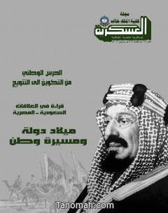 في العدد الجديد من مجلة كلية الملك خالد العسكرية