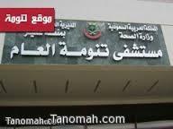 الشؤون الصحية بعسير توافق على طلب الإعفاء من مدير مستشفى تنومة