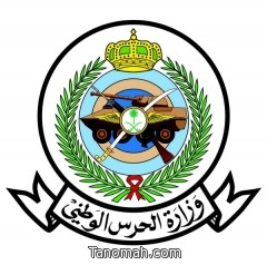 اعلان عن وظائف عسكرية بوزارة الحرس الوطني