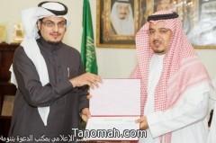 مكتب الدعوة يكرم مدير وإدارة موقع وصحيفة تنومة