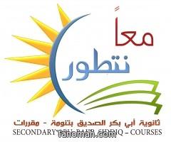 ثانوية أبي بكر الصديق تفعل اليوم العالمي للإعاقة وتحيي حملة توعوية ضد الشمة