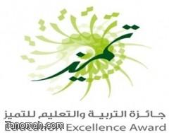إدارة تعليم النماص تدعو منسوبيها ومنسوباتها للمشاركة في جائزة التميز