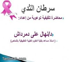 محاضرة تثقيفية عن سرطان الثدي بالشؤون التعليمية بالنماص