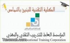 دورات تدريبية مسائية بالكلية التقنية بالنماص