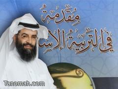 الدكتور أبو عراد يصدر  طبعةٌ جديدةٌ من كتاب ( مُقدمة في التربية الإسلامية )