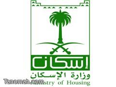 وزارة الإسكان تكشف شروط ومعايير آلية الاستحقاق والأولوية لتنظيم الدعم السكني ( إسكان )