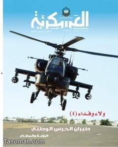 صدور العدد  الجديد 115 من مجلة كلية الملك خالد العسكرية