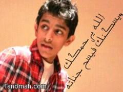 رحم الله محمد عبدالله العامر