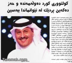 مجلة تركية تجري حواراً مع الإعلامي محمد الشهري