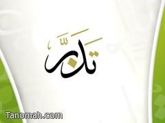 شرح قواعد تحكيم مسابقة القرآن الكريم والسنة النبوية عبر (لقاء) بتعليم النماص