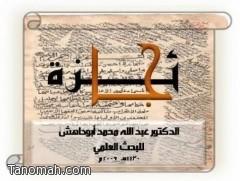 إعلان  الفائز بجائزة الأستاذ الدكتور عبدالله أبوداهش للبحث العلمي قريباً