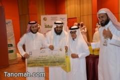 التوعية الإسلامية  بالنماص تكرم الفائزين في برامجها الوزارية
