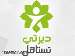 (ديرتي تستاهل ) تعقد ورشة العمل الأولى في الرياض