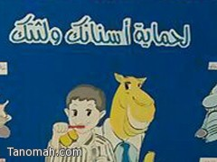 الأسبوع  الخليجي لصحة الفم والأسنان ينفذ بمدارس النماص