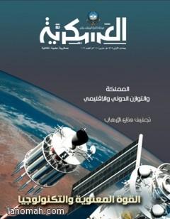 في العدد( 116 ) الجديد من مجلة كلية الملك خالد العسكرية