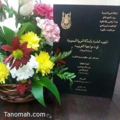 نورة شاكر الشهري تحصل على درجة الدكتوراه بتقديرممتاز