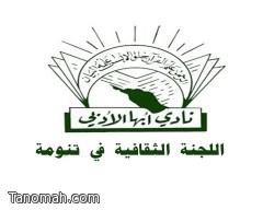 لجنة نادي أبها الأدبي في تنومة تقيم أمسية للموهوبين