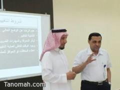 الأكرمي  يقدم دورة تدريبية  حول إدارة التغيير