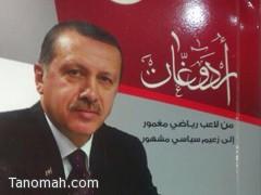 عبدالله الأكرمي يصدر كتاباً جديداً بعنوان ( أردوغان ..من لاعب رياضي إلى زعيم سياسي )
