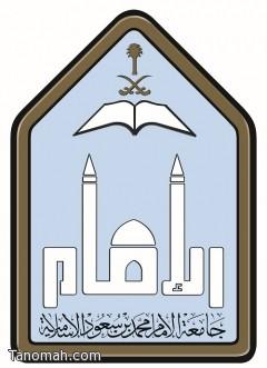 جامعة الإمام تعلن عن وظائف تعليمية  في  النماص وتنومة ومناطق أخرى