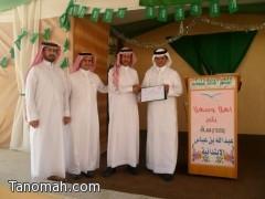 مكتب التربية والتعليم بأبها يشكر مدير مدرسة عبدالله بن عباس بخارف