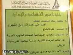 أحمد آل رزيق يحصل على درجة الماجستير