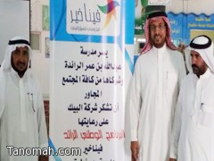 أ.عبده عسيري يقيّم تفعيل مشروع  فينا خير بمدارس تعليم النماص