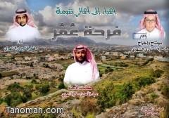 إهداء إلى تنومة : فرحة عمر