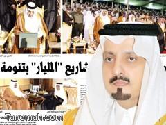 """زيارة سمو أمير منطقة عسير لـ """" تنومة """" في عيون الصحافة"""