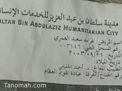 غرامه العمري: الإعاقة والعوز عنوانه الدائم!!