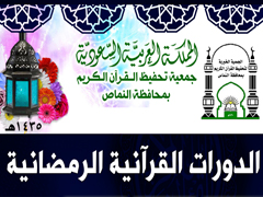 خمس دورات قرآنية رمضانية لتحفيظ القرآن الكريم بالنماص