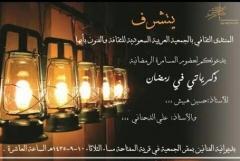"""جمعية أبها تنظم مسامرة """"ذكرياتي في رمضان"""""""