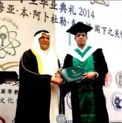 بن منية يحصل على شهادة البكالوريوس من الصين