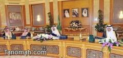 مجلس الوزراء يوافق على نظام المجالس البلدية
