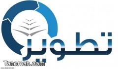 تعيين الدكتور محمد بن عبدالله الزغيبي رئيساً تنفيذياً لشركة تطوير