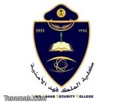 إعلان أرقام الطلبة الجامعيين المرشحين للقبول النهائي بكلية الملك فهد الأمنية