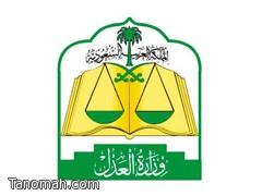 ترقية الشيخ علي بن عبدالرحمن للثانية عشرة بكتابة العدل الثانية ببيشة