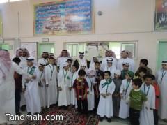 محافظ تنومة يشارك المدارس في الاحتفال باليوم الوطني