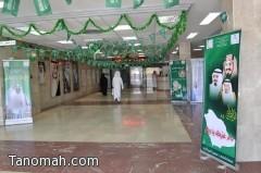مستشفى عسير المركزي يحتفل باليوم الوطني