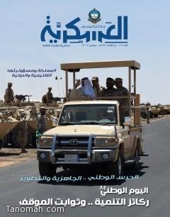 صدور العدد 118من مجلة كلية الملك خالد العسكرية