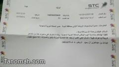خادم الحرمين الشريفين يشكر مديرة ومنسوبات الروضة الأولى بمحافظة تنومة