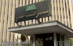 أسماء الممنوحين قروض عقارية في منطقة عسير
